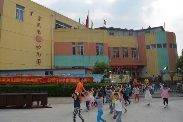 凤台县地震局应邀赴金凤凰幼儿园指导地震应急疏散演练