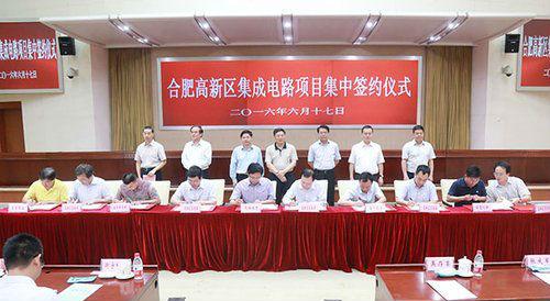 合肥高新区28个集成电路产业项目集中签约 吴存荣出席