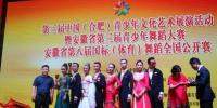第三届中国(合肥)青少年文化艺术展演活动舞蹈大赛在肥隆重开幕 - 安徽经济新闻网
