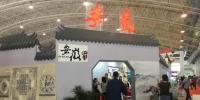徽风皖韵亮相北京文博会 - 文化厅