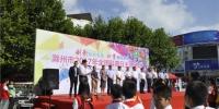滁州市妇联积极参与全国科普日活动 - 妇联