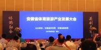 体旅融合 共创未来——全省首届体育旅游产业发展大会在黄山召开 - 省体育局
