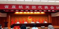 吕秀芝高票当选省直机关出席省第十四团代会代表 - 省体育局