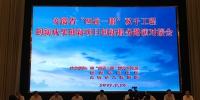 """我校教师应邀出席安徽省六安市""""四送一服""""路演对接会 - 安徽科技学院"""