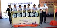2017安徽砀山国际马术耐力赛新闻发布会在京举行 - 省体育局
