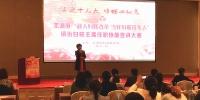 芜湖新当选的镇街妇联主席演讲比赛 18人登台展示青春风采 - 妇联