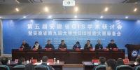 郭亮出席第五届安徽省GIS学术研讨会 - 安徽科技学院
