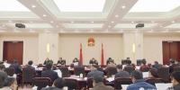 省十二届人大常委会举行第一百三十七次主任会议 - 徽广播