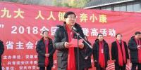 2018年全国新年登高活动安徽主会场活动在安庆举行 - 省体育局