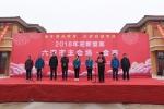 六安市2018年迎新登高主会场活动在金寨举办 - 省体育局