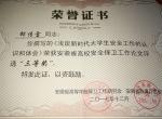 我校教师在省高校安全保卫工作论文及案例评选中荣获佳绩 - 安徽科技学院