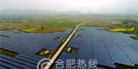 3月23日,合肥地区首个地方扶贫光伏电站项目并网发电,将给当地百姓带来更多收益 - News.Hefei.Cc