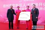 6祖钧公与王云雷共同为高新区人才大市场揭牌 - 安徽新闻网