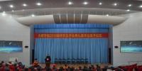 2018届研究生毕业典礼暨学位授予仪式举行 - 合肥学院