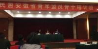 我校教师参加民盟安徽省青年盟员骨干培训班 - 安徽科技学院
