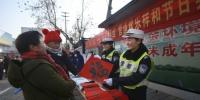 2月1日,安徽淮北交警支队民警正在给市民发送情满旅途送春联,并把祝福平安带回家。 - 安徽新闻网