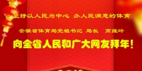 省体育局局长高维岭新春贺词 - 省体育局