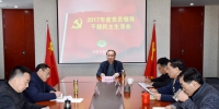 唐庆明参加指导双赢集团2017年度民主生活会 - 供销合作社