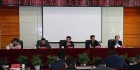 省供销社召开2018年直属机关党建工作暨述职评议考核会议 - 供销合作社