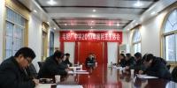 毛坦厂中学召开2017年度民主生活会 - 安徽经济新闻网
