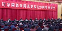 中共中央举行纪念周恩来同志诞辰120周年座谈会 习近平发表重要讲话 - 安徽经济新闻网