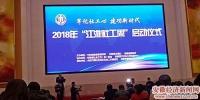 图片1.jpg - 安徽经济新闻网