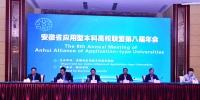 蔡敬民、王其东带队参加安徽省应用型本科高校联盟第八届年会 - 合肥学院