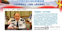 全国公安厅局长访谈:安徽公安护航新发展 - 公安厅