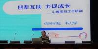 学生骨干系列培训之三:龙湖校区举办学生心理干部工作技能专题报告 - 安徽科技学院