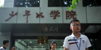 4 - 安徽网络电视台