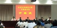 安徽省文化体育工作专题培训班在省委党校召开 - 省体育局