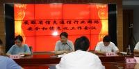 安徽省通信管理局召开全省信息通信业网络安全和信息化工作会议 - 通信管理局