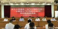 省人大常委会执法检查组到亳州检查大气污染防治法律法规实施情况 - 人民代表大会常务委员会