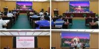 我校成功承办蚌埠市农学会2018年学术年会 - 安徽科技学院