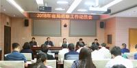 省局党组部署开展巡察工作 - 食品药品监管局