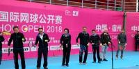 2018安徽宿州国际网球公开赛开赛 - 省体育局
