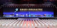 全国主流媒体聚焦省十四运会开幕式 - 省体育局
