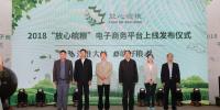 """18-10-18""""放心皖粮""""电子商务平台正式上线运营1.JPG - 粮食局"""