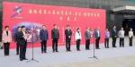 安徽省第二届体育美术书法摄影作品展在蚌埠开幕 - 省体育局