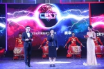 2018CEST中国电子竞技娱乐大赛华中大区总决赛在安徽开赛 - 文化厅