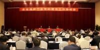安徽省召开全省律师行业党的建设工作推进会 - 司法厅
