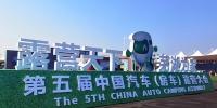 第五届中国汽车(房车)露营大会在芜湖开幕 - 省体育局