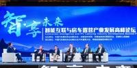 智能互联与房车露营产业发展高峰论坛在芜湖举行 - 省体育局