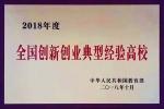 """教育部授牌我校""""2018年度全国创新创业典型经验高校"""" - 安徽科技学院"""