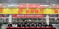"""第八届饮食服务""""优质服务月""""暨""""美食厨艺""""大赛活动启动 - 安徽科技学院"""