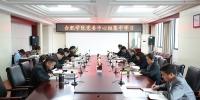 我校召开党委中心组集中学习会议 - 合肥学院
