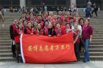 """我厅""""安博志愿者万里行""""入选安徽省十大志愿服务行动 - 文化厅"""