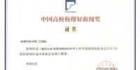 """我校学生作品获""""中国高校校报好新闻""""三等奖 - 安徽科技学院"""