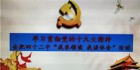 """42中党支部开展""""我来领读,我谈体会""""十九大精神专题学习活动 - News.Hefei.Cc"""