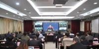 我省召开全省道路交通安全专题视频会议 - 安全生产监督管理局